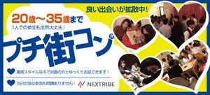 【天神のプチ街コン】株式会社NEXTRIBE主催 2017年2月24日