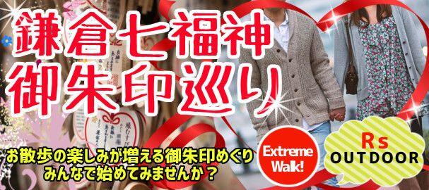 【鎌倉のプチ街コン】R`S kichen主催 2017年1月28日