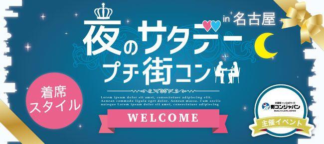 【名駅のプチ街コン】街コンジャパン主催 2016年12月24日