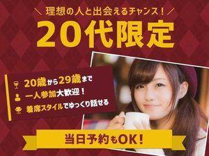 【熊本のプチ街コン】株式会社NEXTRIBE主催 2017年1月21日