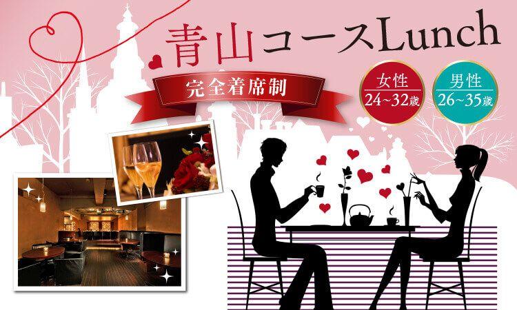 【青山のプチ街コン】オールシェア株式会社主催 2016年12月11日