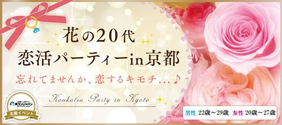 【河原町の恋活パーティー】街コンジャパン主催 2017年1月14日