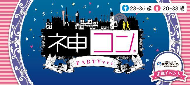 【三宮・元町の恋活パーティー】街コンジャパン主催 2017年1月29日