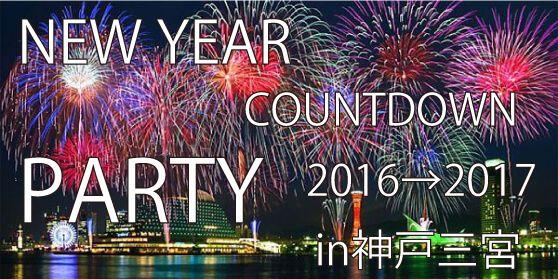 【三宮・元町の恋活パーティー】株式会社SSB主催 2016年12月31日