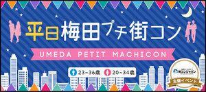 【梅田のプチ街コン】街コンジャパン主催 2017年1月18日