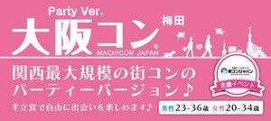 【梅田の恋活パーティー】街コンジャパン主催 2017年1月26日