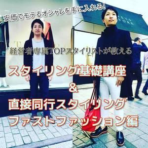 【赤坂の自分磨き】株式会社GiveGrow主催 2016年12月18日