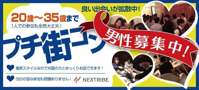 【長崎のプチ街コン】株式会社NEXTRIBE主催 2017年2月3日