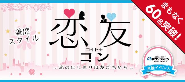 【恵比寿の街コン】街コンジャパン主催 2017年2月26日