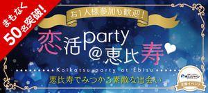 【恵比寿の恋活パーティー】街コンジャパン主催 2017年2月26日
