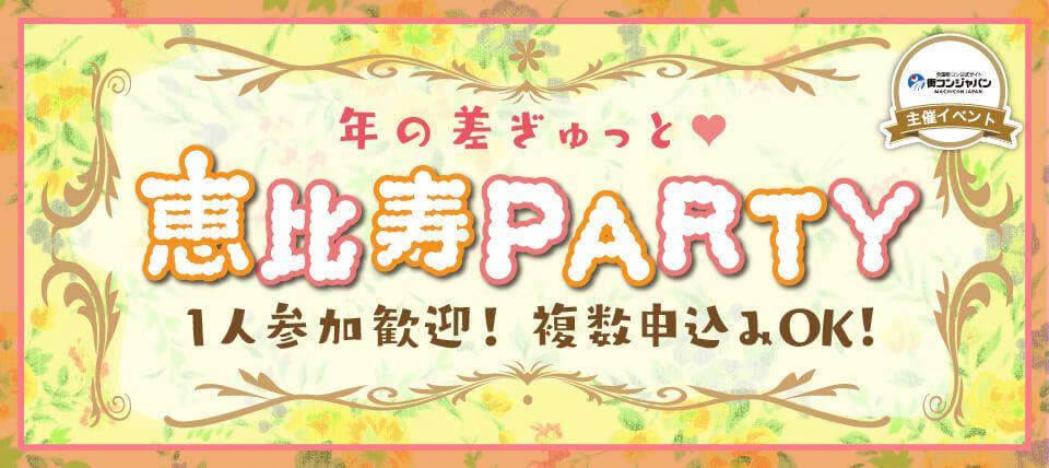 【恵比寿の恋活パーティー】街コンジャパン主催 2017年4月1日