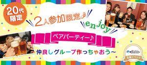 【函館の恋活パーティー】街コンジャパン主催 2017年1月22日