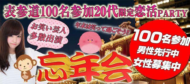 【表参道の恋活パーティー】株式会社アソビー主催 2016年12月30日