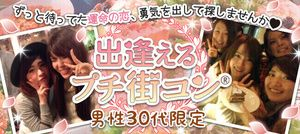 【栄のプチ街コン】街コンの王様主催 2017年2月19日