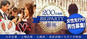 【銀座の恋活パーティー】Luxury Party主催 2017年2月24日
