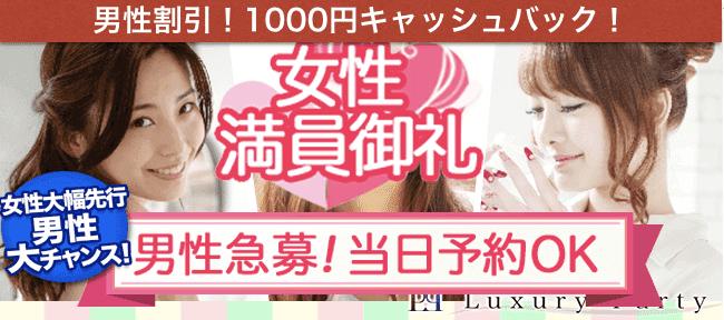【表参道の恋活パーティー】Luxury Party主催 2017年2月24日