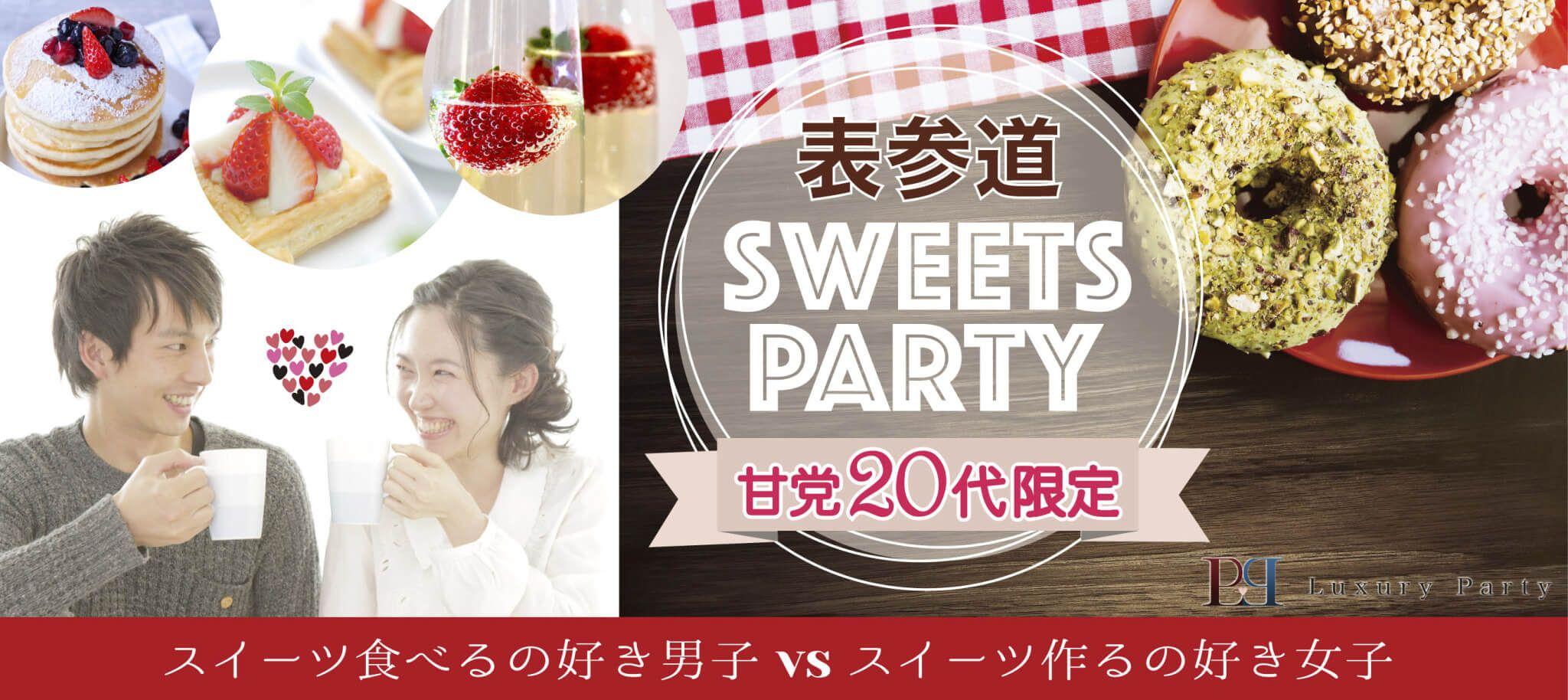 【表参道のプチ街コン】Luxury Party主催 2017年2月25日