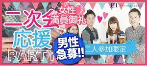 【表参道の恋活パーティー】Luxury Party主催 2017年2月25日