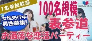 【表参道の恋活パーティー】Luxury Party主催 2017年2月26日