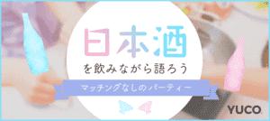 【品川の婚活パーティー・お見合いパーティー】ユーコ主催 2017年1月21日