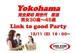 【横浜市内その他の恋活パーティー】有限会社モアナプランニング主催 2016年12月11日