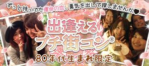 【静岡県その他のプチ街コン】街コンの王様主催 2017年1月28日