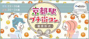 【京都駅周辺のプチ街コン】街コンジャパン主催 2016年12月18日