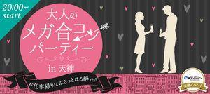 【天神の恋活パーティー】街コンジャパン主催 2017年1月20日