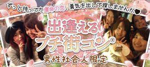 【名古屋市内その他のプチ街コン】街コンの王様主催 2017年1月25日