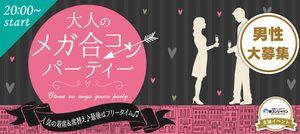 【大分の恋活パーティー】街コンジャパン主催 2017年1月20日