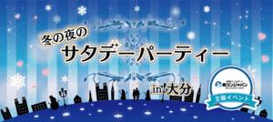 【大分の恋活パーティー】街コンジャパン主催 2017年1月21日