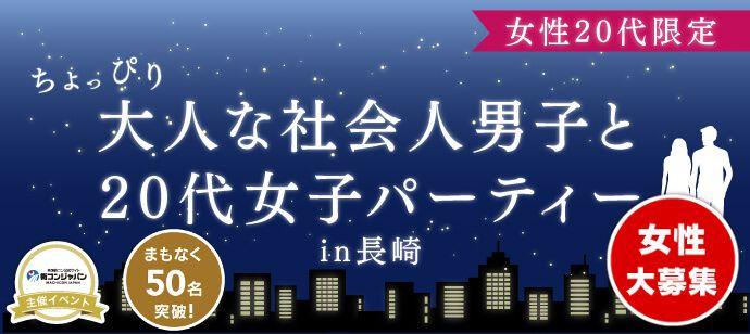 【長崎の恋活パーティー】街コンジャパン主催 2017年1月21日
