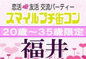【福井のプチ街コン】イベントシェア株式会社主催 2017年2月18日