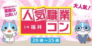 【福井県その他のプチ街コン】イベントシェア株式会社主催 2017年2月24日