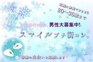 【福井のプチ街コン】イベントシェア株式会社主催 2017年2月25日