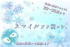 【滋賀県その他のプチ街コン】イベントシェア株式会社主催 2017年2月25日