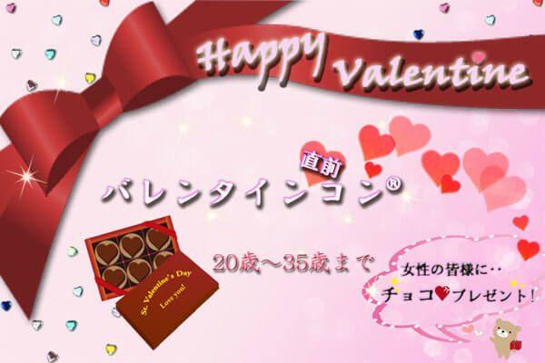 2/11バレンタイン直前コン(R)in和歌山