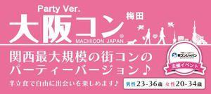 【梅田の恋活パーティー】街コンジャパン主催 2017年1月19日