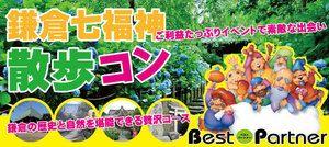 【鎌倉のプチ街コン】ベストパートナー主催 2017年2月26日