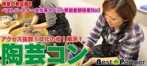 【横浜駅周辺のプチ街コン】ベストパートナー主催 2017年2月25日