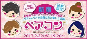 【新宿のプチ街コン】シャンクレール主催 2017年2月22日