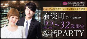 【有楽町の恋活パーティー】シャンクレール主催 2017年2月20日