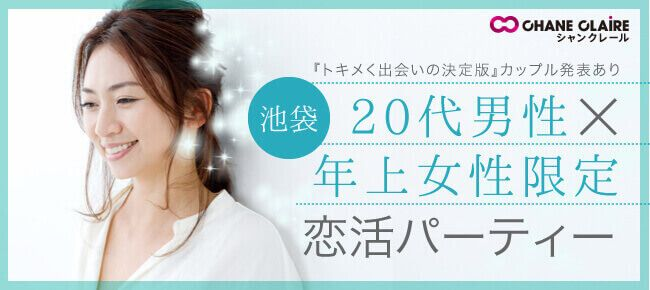 【池袋の恋活パーティー】シャンクレール主催 2017年2月27日
