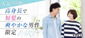 【梅田の婚活パーティー・お見合いパーティー】ユーコ主催 2017年2月25日