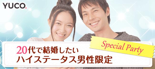 2/25 20代で結婚したい♪ハイステータス男性限定スペシャルパーティー@心斎橋