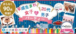 【梅田の恋活パーティー】街コンジャパン主催 2017年1月21日