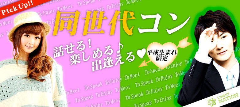 【新潟のプチ街コン】株式会社リネスト主催 2017年2月26日