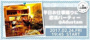 【心斎橋の恋活パーティー】株式会社135主催 2017年2月24日