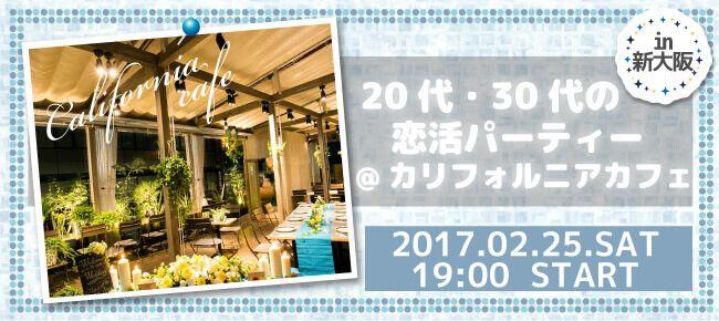 【新大阪の恋活パーティー】株式会社135主催 2017年2月25日
