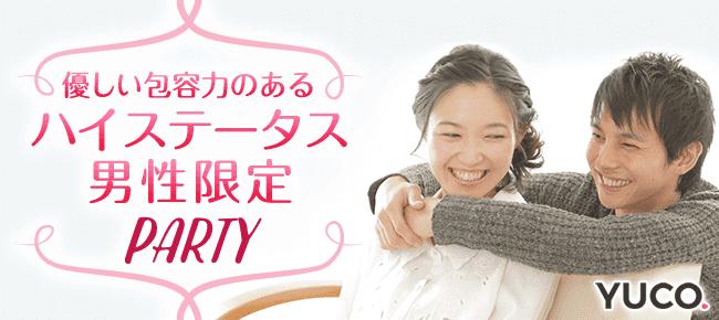 【表参道の婚活パーティー・お見合いパーティー】Diverse(ユーコ)主催 2017年2月19日